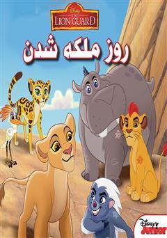 دانلود کتاب روز ملکه شدن