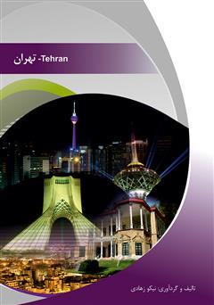 کتاب تهران (Tehran)