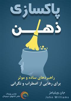 دانلود کتاب صوتی پاکسازی ذهن: راهبردهای ساده و موثر برای رهایی از اضطراب و نگرانی