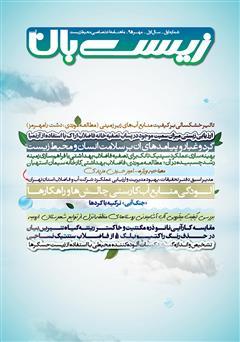 دانلود ماهنامه اختصاصی زیستبان آب - شماره اول؛ مهر 1395