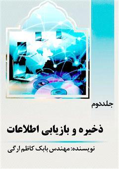 دانلود کتاب ذخیره و بازیابی اطلاعات - جلد دوم