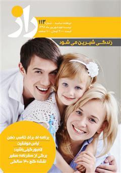 دانلود مجله راز - شماره 113