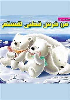 دانلود کتاب من خرس قطبی هستم