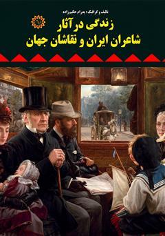 دانلود کتاب زندگی در آثار شاعران ایران و نقاشان جهان