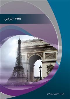 کتاب پاریس (Paris)