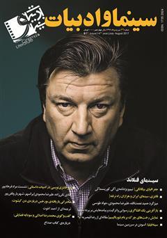 دانلود مجله سینما و ادبیات - شماره 61
