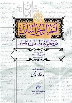 دانلود کتاب اخبار خراسان در مطبوعات دوره قاجار - جلد پنجم