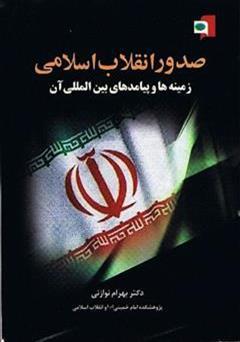 دانلود کتاب صدور انقلاب اسلامی: زمینهها و پیامدهای بینالمللی آن