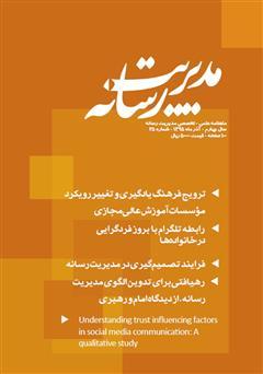 دانلود ماهنامه مدیریت رسانه - شماره 25