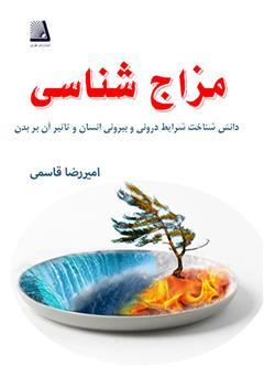 دانلود کتاب مزاج شناسی