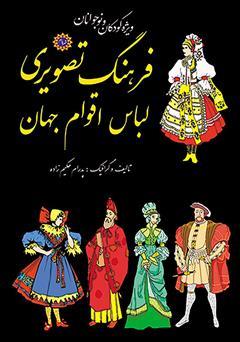 دانلود کتاب فرهنگ تصویری لباس اقوام جهان