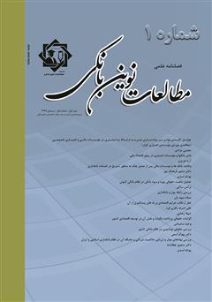 دانلود فصلنامه علمی مطالعات نوین بانکی - شماره اول