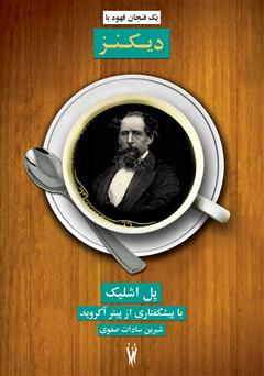 دانلود کتاب یک فنجان قهوه با دیکنز