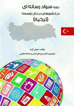دانلود کتاب دوره سواد رسانهای در کشورهای در حال توسعه (ترکیه)