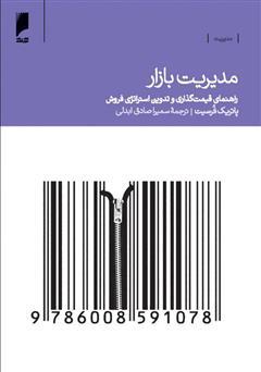 دانلود کتاب مدیریت بازار: راهنمای قیمتگذاری، بازاریابی و فروش