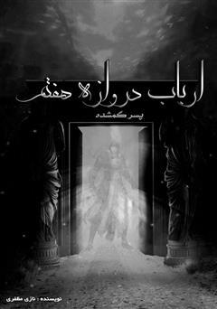 دانلود کتاب ارباب دروازه هفتم: پسر گمشده
