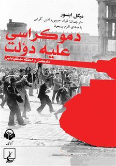 دانلود کتاب صوتی دموکراسی علیه دولت