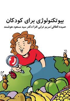 دانلود کتاب بیوتکنولوژی برای کودکان