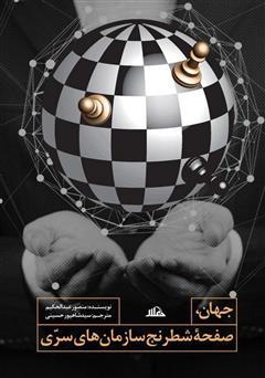 دانلود کتاب جهان، صفحه شطرنج سازمانهای سری