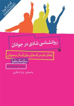 دانلود کتاب صوتی روانشناسی شادی در جوانان: راههای غلبه بر اضطراب برای کمک به جوانان