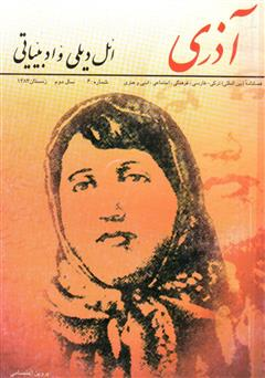 دانلود مجله آذری (ائل دیلی و ادبیاتی) - شماره 6