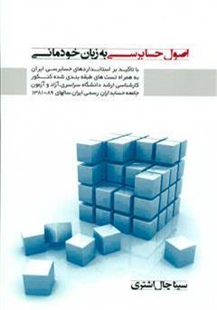 دانلود کتاب اصول حسابرسی (1) به زبان خودمانی