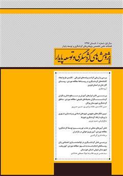 دانلود فصلنامه علمی تخصصی پژوهشهای گردشگری و توسعه پایدار - شماره 1