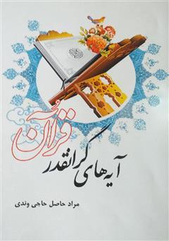 دانلود کتاب صوتی آیههای گرانقدر قرآن