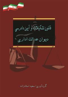 دانلود کتاب قانون تشکیلات و آیین دادرسی دیوان عدالت اداری