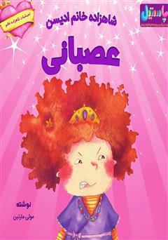 دانلود کتاب شاهزاده خانم ادیسن عصبانی