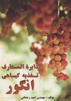 دانلود کتاب دایره المعارف تغذیه گیاهی انگور