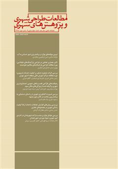 دانلود فصلنامه علمی تخصصی مطالعات طراحی شهری و پژوهشهای شهری - شماره 7