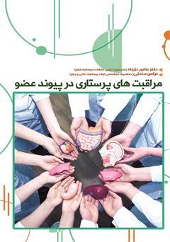 دانلود کتاب مراقبتهای پرستاری در پیوند اعضا