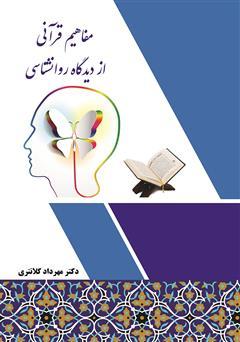 دانلود کتاب مفاهیم قرآنی از دیدگاه روانشناسی