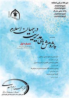 دانلود فصلنامه علمی پژوهشهای مدیریت در جهان اسلام - شماره اول - زمستان 1398