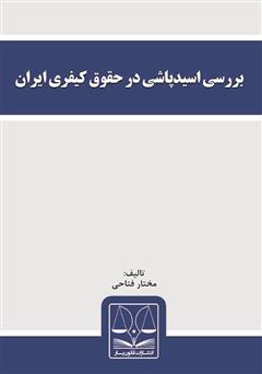 دانلود کتاب بررسی اسیدپاشی در حقوق کیفری ایران