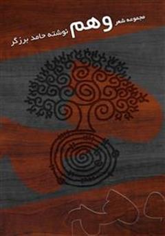 دانلود کتاب مجموعه شعر وهم