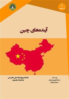دانلود کتاب آیندههای چین