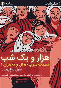 دانلود کتاب صوتی هزار و یک شب، قسمت سوم: حمال و دختران 1