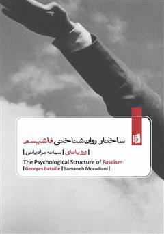 دانلود کتاب ساختار روانشناختی فاشیسم