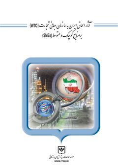 دانلود کتاب آثار الحاق ایران به سازمان جهانی تجارت (WTO) بر صنایع کوچک و متوسط (SMEs)