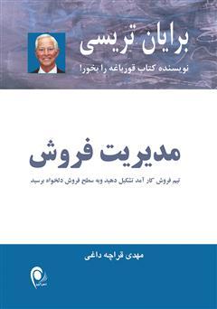 دانلود کتاب مدیریت فروش