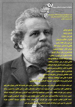 دانلود ماهنامه ادبیات داستانی چوک - شماره 117