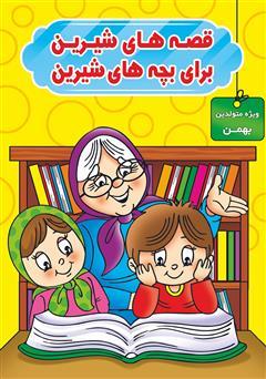 دانلود کتاب قصههای شیرین برای بچههای شیرین: ویژه متولدین بهمن