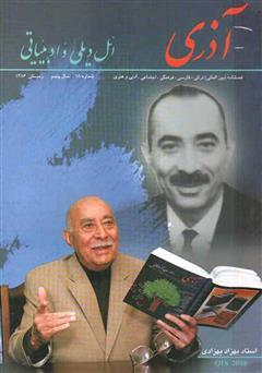 دانلود مجله آذری (ائل دیلی و ادبیاتی) - شماره 18
