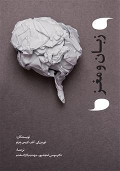 دانلود کتاب زبان و مغز