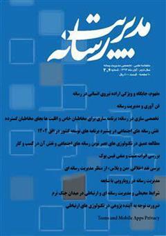 دانلود ماهنامه مدیریت رسانه - شماره 2 و 3