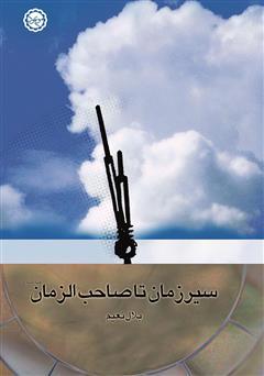 دانلود کتاب سیر زمان تا صاحبالزمان علیهالسلام