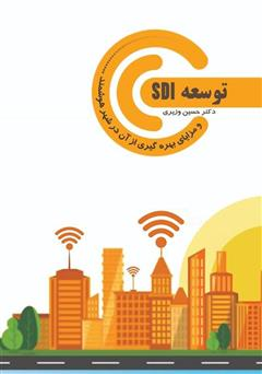 دانلود کتاب توسعه SDI و مزایای بهره گیری از آن در شهر هوشمند