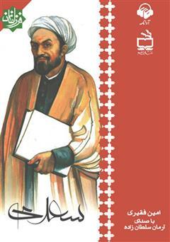 دانلود کتاب صوتی سعدی